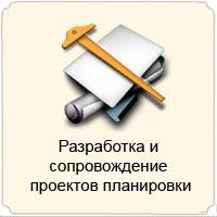 разработка и сопровождение проектов планировки