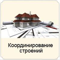 координирование строений