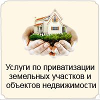 услуги по приватизации земельных участков и объектов недвижимости