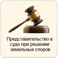 представительство в суде при решении земельных споров