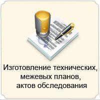изготовление технических, межевых планов, актов обследования