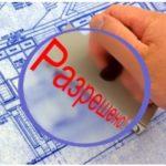 Где заказать получение разрешений на строительство
