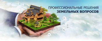 Услуги по приватизации земельных участков